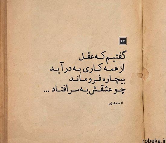 عکس پروفایل غزل عاشقانه سعدی عکس نوشته شعر و غزلیات زیبا و عاشقانه سعدی شیرازی برای پروفایل