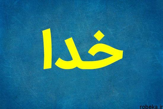 عکس کلمه خدا عکس نوشته اسم خدا   عکس کلمه خدا و االله برای پروفایل