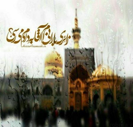 پروفایل امام رضا 9 Copy عکس پروفایل امام رضا | عکس نوشته امام رضا دارم میام