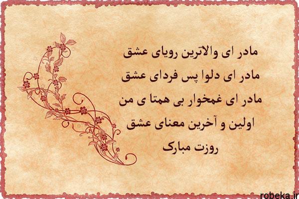 کارت پستال تبریک روز زن مادر 1 کارت پستال تبریک روز زن و مادر مبارک
