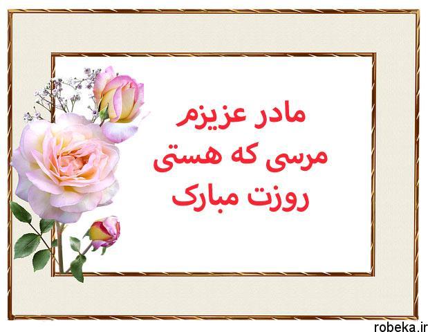 کارت پستال تبریک روز زن مادر 3 کارت پستال تبریک روز زن و مادر مبارک