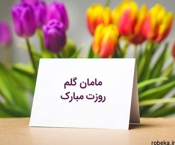 کارت پستال تبریک روز زن مادر 4 کارت پستال تبریک روز زن و مادر مبارک