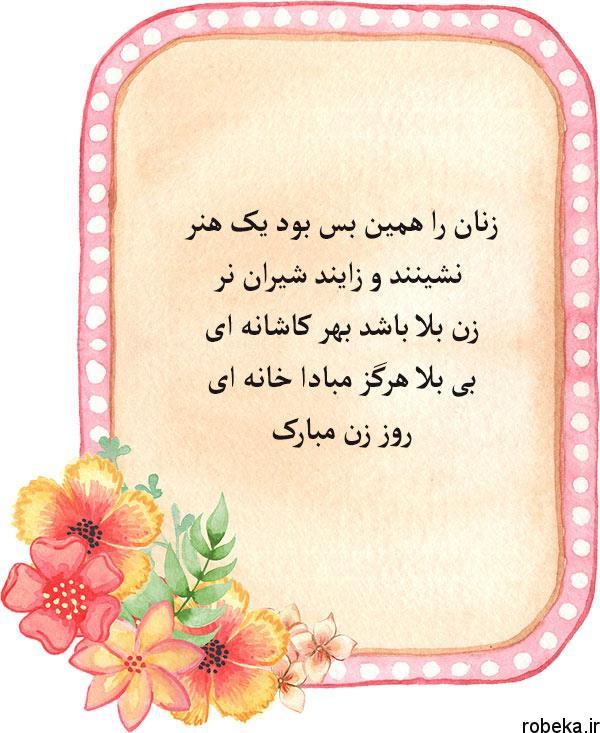 کارت پستال تبریک روز زن مادر 9 کارت پستال تبریک روز زن و مادر مبارک