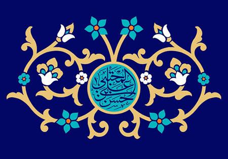 0 45975648878573465838 robeka.ir  عکس ولادت امام حسن مجتبی (ع)