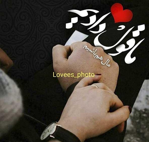 0049b3d26cfe0fb0d84050d76918413d 60 عکس نوشته عاشقانه از جدید ترین عکس های پروفایل