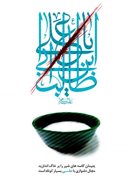 0069976745558949796096 robeka.ir  عکس پروفایل شهادت امام علی (ع)