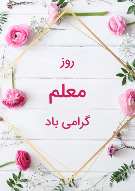 045858468775875485986 robeka.ir  متن تبریک روز معلم + کارت تبریک روز معلم