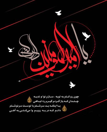 045949674506989 robeka.ir  عکس پروفایل شهادت امام علی (ع)