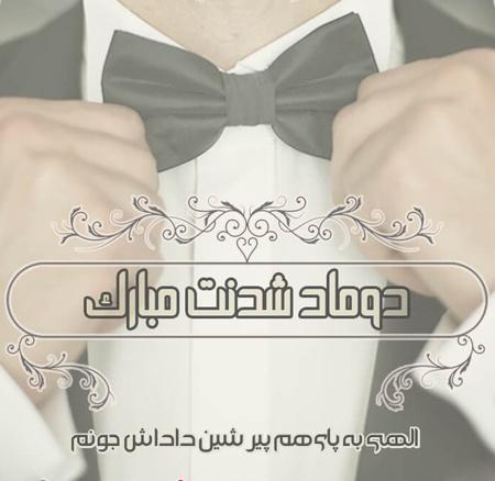 045968363143999 عکس پروفایل خواهرم | برادرم عروسیت مبارک