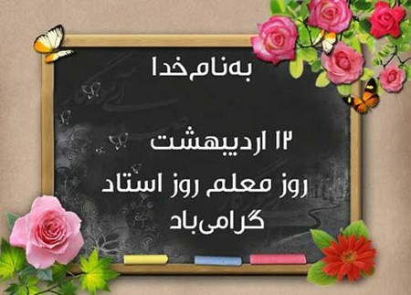 0585676909649367 robeka.ir  متن تبریک روز معلم + کارت تبریک روز معلم