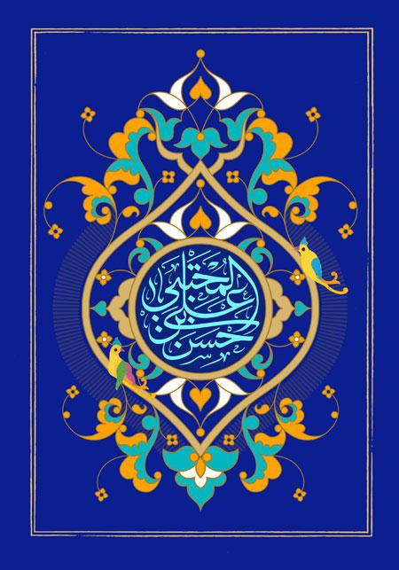 05874774229438873t5945346 robeka.ir  عکس ولادت امام حسن مجتبی (ع)