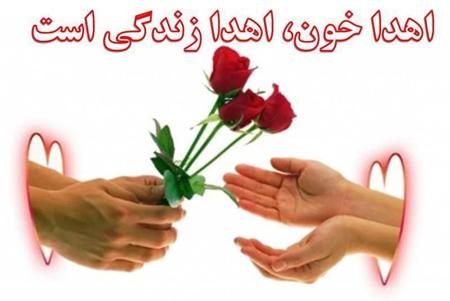 0877777654322÷5678 - کارت پستال روز اهدای خون
