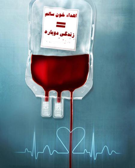 095663343÷33657 کارت پستال روز اهدای خون