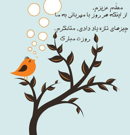 096546849489656950 robeka.ir  متن تبریک روز معلم + کارت تبریک روز معلم