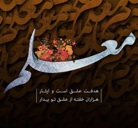 0968456857675485467 robeka.ir  متن تبریک روز معلم + کارت تبریک روز معلم
