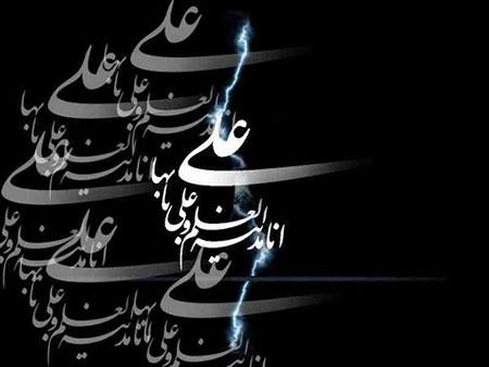0968856898685689 robeka.ir  عکس پروفایل شهادت امام علی (ع)