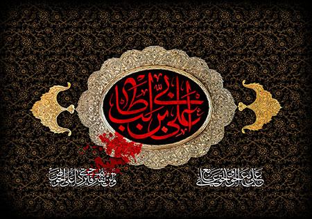 099857634746489869690979 robeka.ir  پیام تسلیت شهادت حضرت علی (ع) | اس ام اس تسلیت شهادت حضرت علی علیه السلام