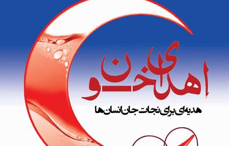 12312678656760787656 کارت پستال روز اهدای خون