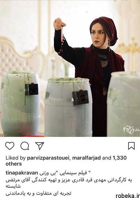 128 hh جدیدترین عکس بازیگران ایرانی در شبکه های اجتماعی