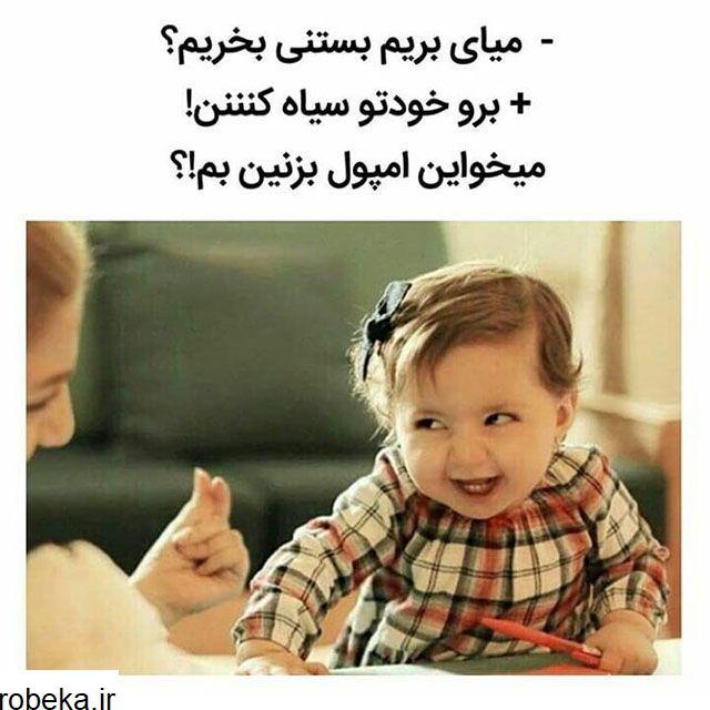 1573252696 robeka.ir عکس طنز و خنده دار جدید برای تلگرام و اینستاگرام