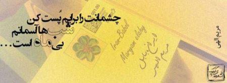 1579355031 robeka.ir عکس نوشته های زیبا و منتخب از بزرگان