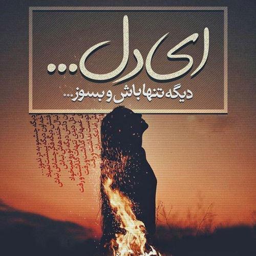 1580194675 robeka.ir عکس نوشته های غمگین از آهنگ های مجاز ایرانی