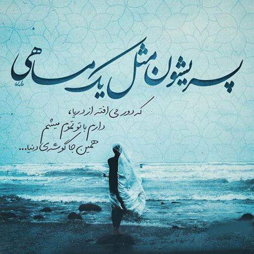 1580194677 robeka.ir عکس نوشته های غمگین از آهنگ های مجاز ایرانی