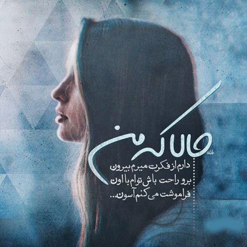 1580194678 robeka.ir عکس نوشته های غمگین از آهنگ های مجاز ایرانی