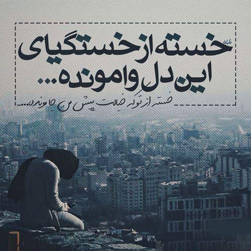 1580194680 robeka.ir عکس نوشته های غمگین از آهنگ های مجاز ایرانی