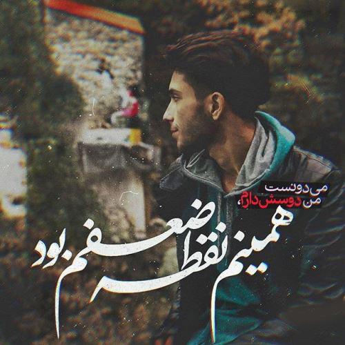 1580194684 robeka.ir عکس نوشته های غمگین از آهنگ های مجاز ایرانی