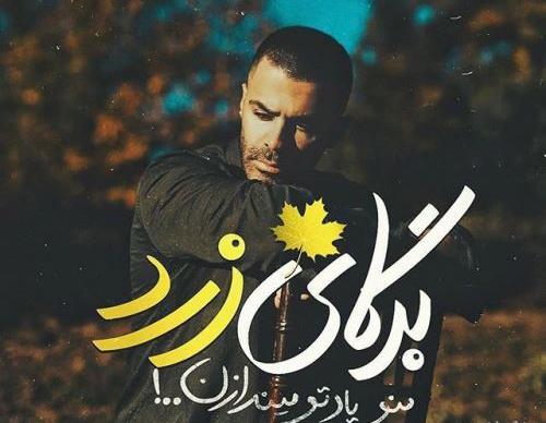 1580194686 robeka.ir عکس نوشته های غمگین از آهنگ های مجاز ایرانی