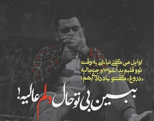 1580194688 robeka.ir عکس نوشته های غمگین از آهنگ های مجاز ایرانی