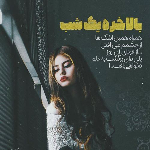 1580194689 robeka.ir عکس نوشته های غمگین از آهنگ های مجاز ایرانی