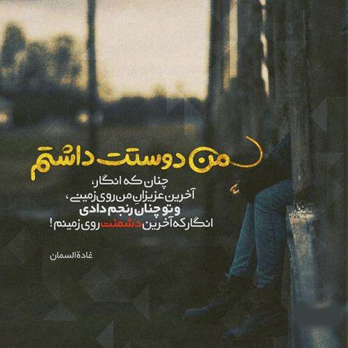 1580194691 robeka.ir عکس نوشته های غمگین از آهنگ های مجاز ایرانی