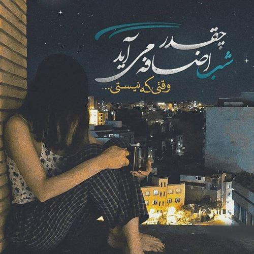 1580194692 robeka.ir عکس نوشته های غمگین از آهنگ های مجاز ایرانی