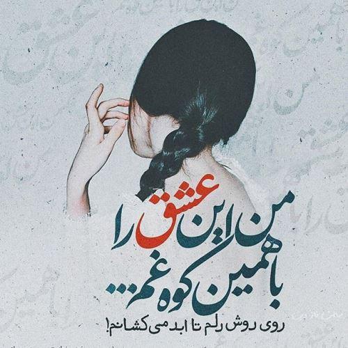 1580194694 robeka.ir عکس نوشته های غمگین از آهنگ های مجاز ایرانی