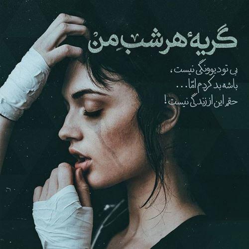 1580194695 robeka.ir عکس نوشته های غمگین از آهنگ های مجاز ایرانی