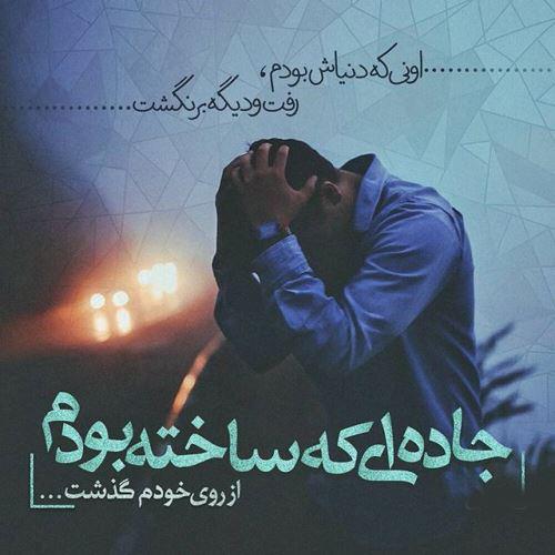 1580194697 robeka.ir عکس نوشته های غمگین از آهنگ های مجاز ایرانی