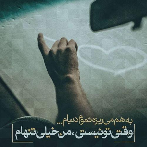1580194700 robeka.ir عکس نوشته های غمگین از آهنگ های مجاز ایرانی
