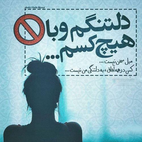 1580194701 robeka.ir عکس نوشته های غمگین از آهنگ های مجاز ایرانی