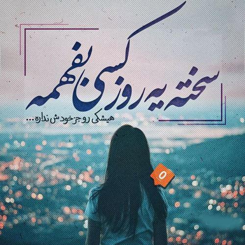 1580194703 robeka.ir عکس نوشته های غمگین از آهنگ های مجاز ایرانی