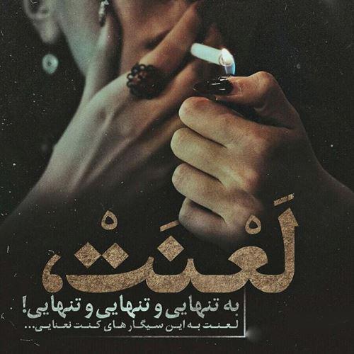 1580194704 robeka.ir عکس نوشته های غمگین از آهنگ های مجاز ایرانی