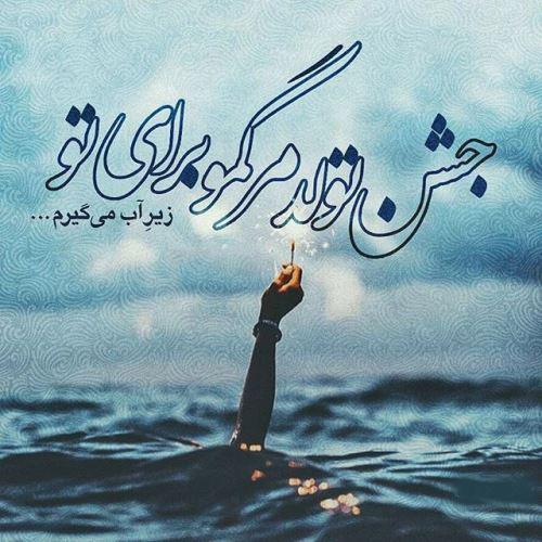 1580194706 robeka.ir عکس نوشته های غمگین از آهنگ های مجاز ایرانی