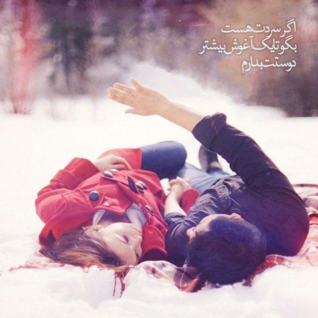 1580195635 robeka.ir عکس نوشته های زیبا مخصوص فصل زمستان