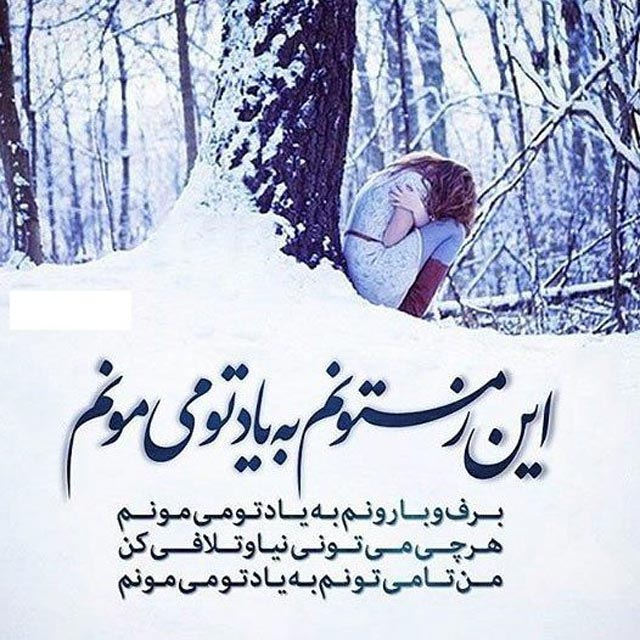 1580195646 robeka.ir عکس نوشته های زیبا مخصوص فصل زمستان