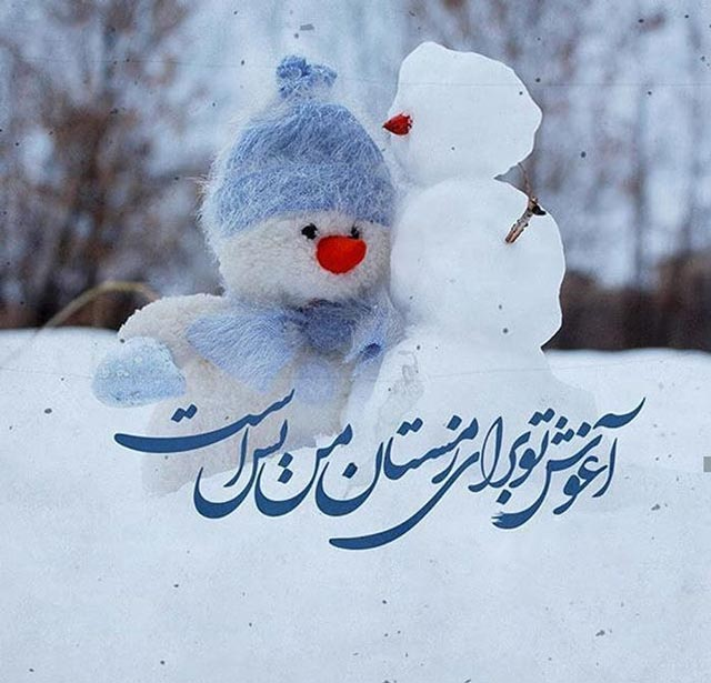 1580195655 robeka.ir عکس نوشته های زیبا مخصوص فصل زمستان