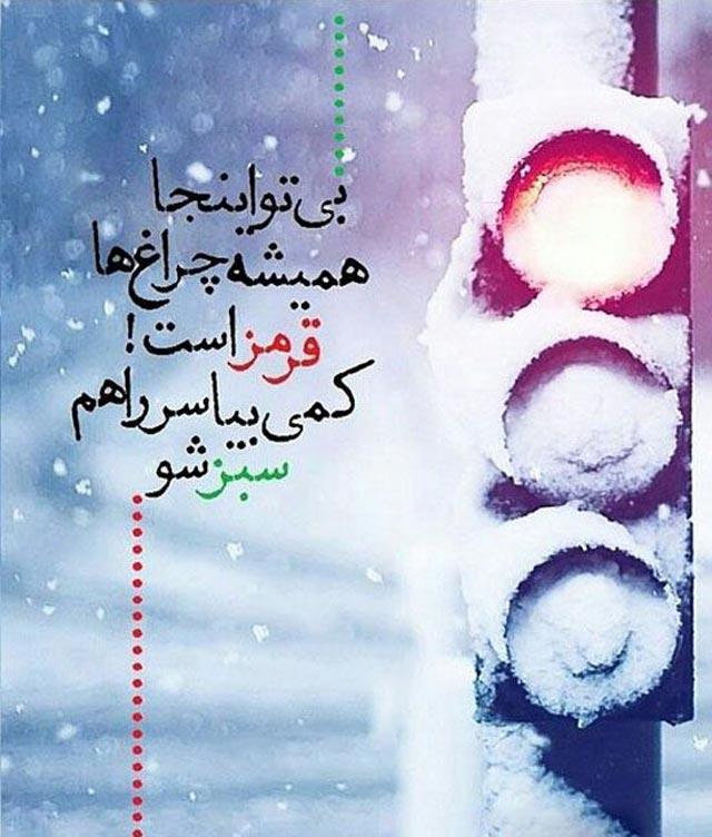 1580195658 robeka.ir عکس نوشته های زیبا مخصوص فصل زمستان