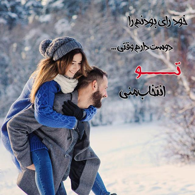 1580195663 robeka.ir عکس نوشته های زیبا مخصوص فصل زمستان