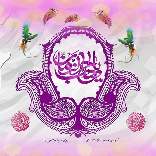1586353419 robeka.ir 20 عکس پروفایل ولادت امام زمان (عج) + متن و اشعار تبریک تولد حضرت مهدی
