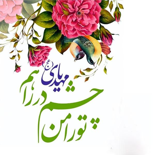 1586353448 robeka.ir 20 عکس پروفایل ولادت امام زمان (عج) + متن و اشعار تبریک تولد حضرت مهدی